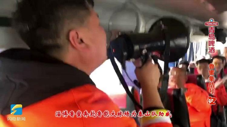 鲁能主场战亚泰 淄博鲁蜜远征鲁能大球场