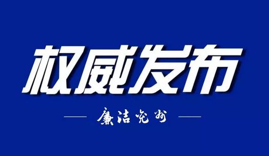 兖州一村官涉嫌严重违纪违法被开除党籍