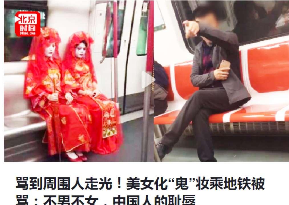 """青岛地铁官方回应:""""鬼新娘""""不在青岛 将加大运营秩序维护"""