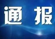 邹平市九户镇安祥村党支部原书记苗东接受审查调查
