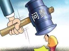 枣庄山亭区纪委监委通报2起党内问责典型问题