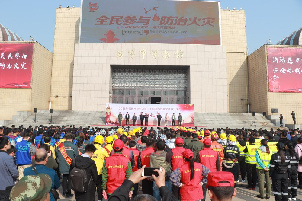 淄博市举行2018年119消防安全宣传月启动仪式