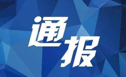滨州通报两起违反中央八项规定精神的典型问题