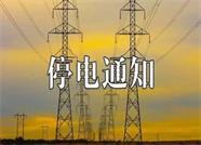 周知!11月上旬威海环翠区、临港区部分地区将停电