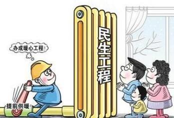提前5天!淄博周村区11月10日将正式提温供暖