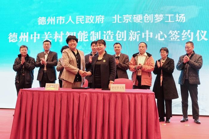 德州与北京硬创梦工场签约 共建德州中关村智能制造创新中心