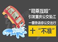 """""""司乘互殴""""引发重庆公交坠江 一图告诉你公交出行十""""不准"""""""