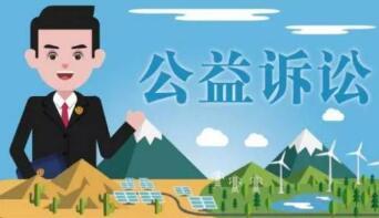 临沂市检察院对外通报5起公益诉讼典型案例