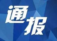 邹平市高新街道南范村党支部原书记李铎被开除党籍
