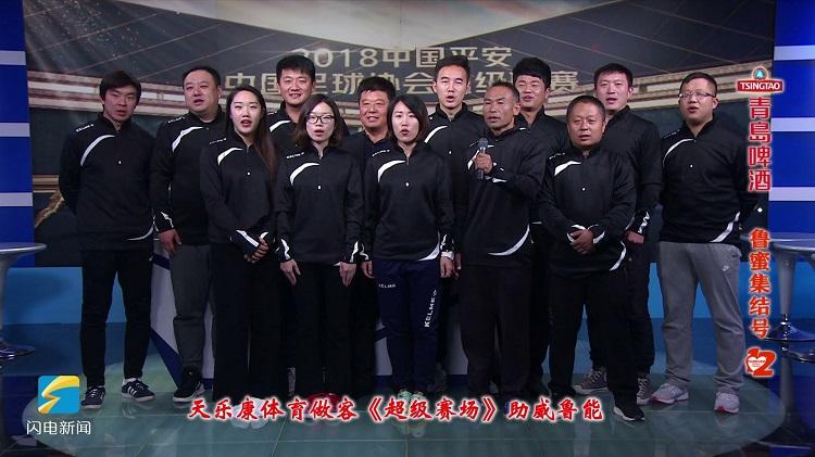 鲁能主场战亚泰 球迷代表做客《超级赛场》送祝福