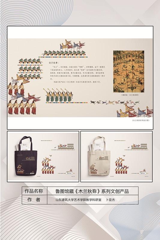 山东省图书馆文创产品设计大赛 让古籍走进生活