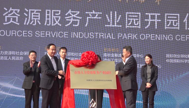 日照人力资源服务产业园开园 已有20余家企业入驻