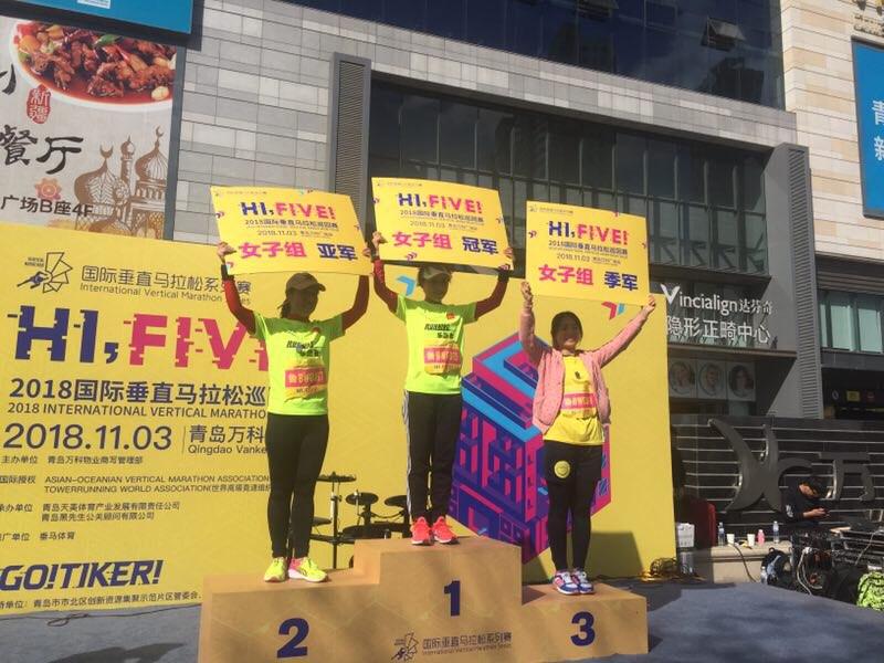 2018国际垂直马拉松巡回赛万科中心站鸣枪 青岛新都心商圈活力再次引爆