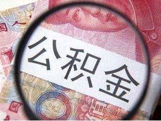 5日起淄博市职工退休可网上提取住房公积金 具体要求看这里