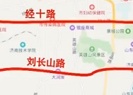 为何多年打不通刘长山断头路? 济南交通委这样回应