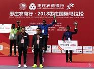 成绩来了!2018枣庄国际马拉松女子半程三甲出炉!