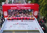 2018枣庄国际马拉松赛亲子国学跑鸣枪开跑
