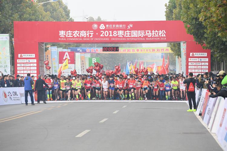 2018枣庄国际马拉松鸣枪开跑 7000余名选手尽揽城市美景