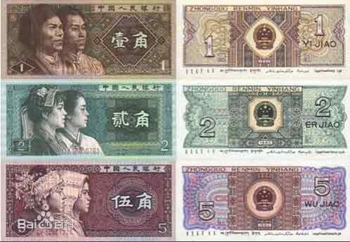 人民币发行70周年 这五套币你都见过吗