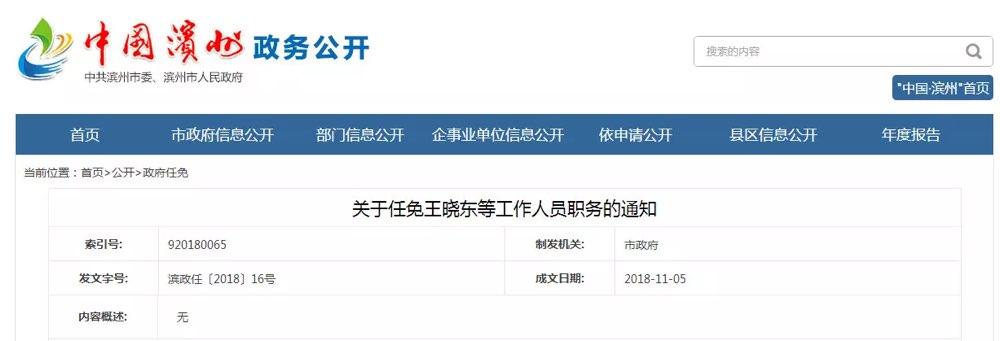 人事任免!滨州多部门人事职位调整 8人被任命新岗位