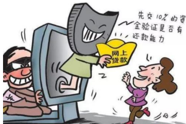"""淄博一女子网贷遭遇假工作人员 5块钱""""钓""""走7000余元"""
