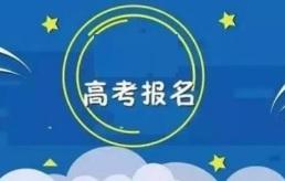 图解丨山东2019年高考报名今天开始 这份提醒请收好→