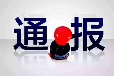 郯城县通报2起侵害群众利益的不正之风和腐败问题