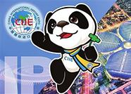 首届中国国际进口博览会开幕 德州413家单位参会