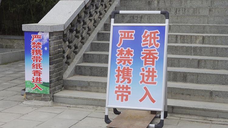 今日起泰山景区全面禁售、禁烧香纸,游客商户怎么看?