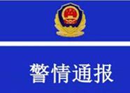 """网传""""村民与村支书发生争吵致村民死亡""""阳信县公安局发布警情通报"""