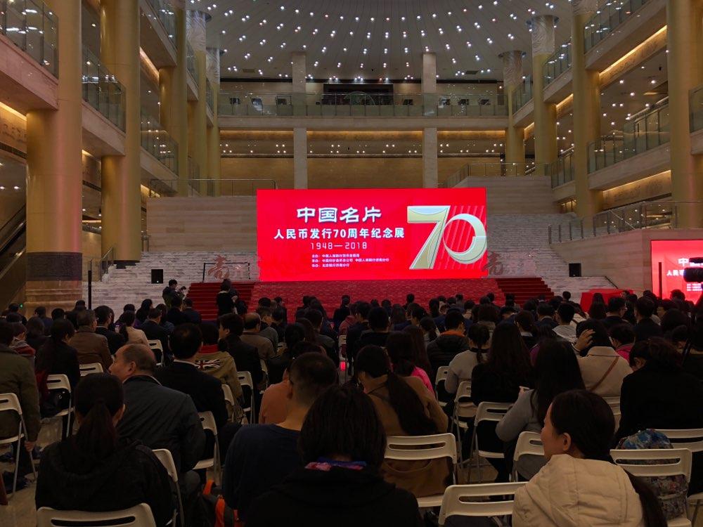 中国名片亮齐鲁——人民币发行70周年纪念展在省博开展