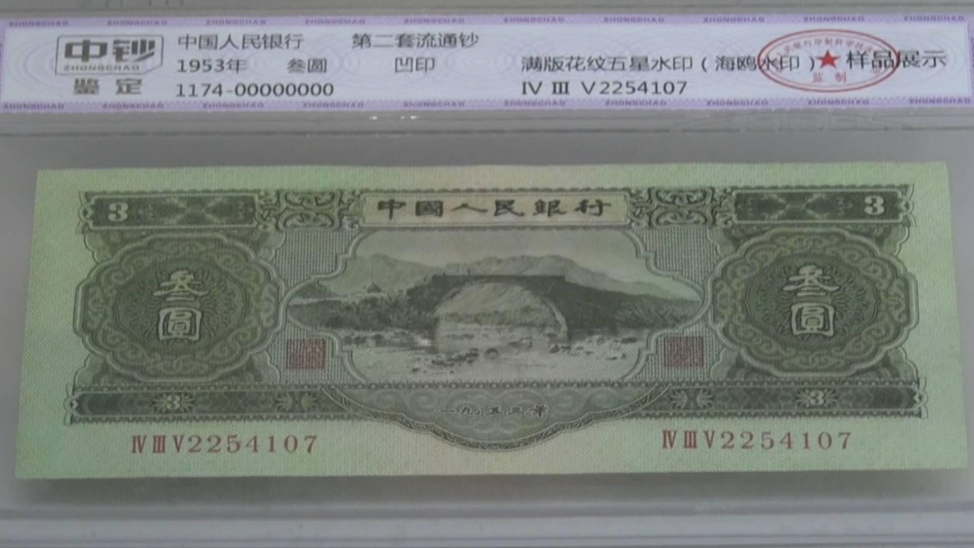 72秒|长见识!各版人民币的风采,三元纸币见过吗?