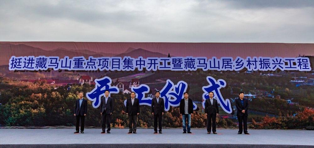 """藏马山打造乡村振兴""""齐鲁样板""""助力青岛西翼腾飞"""