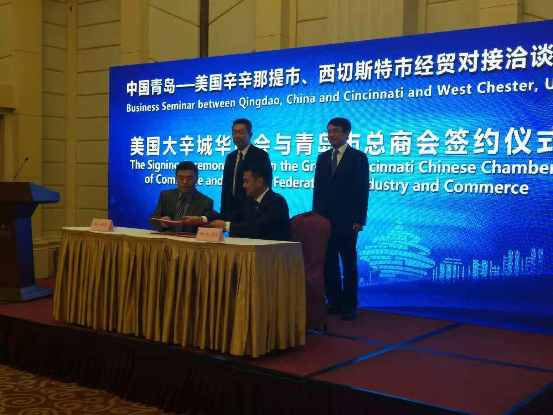 美国大辛城华商会与青岛市总商会签订友好合作协议