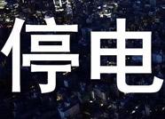 注意!滨州这些地方将停电 快看看影响你家吗?