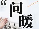 """闪电新闻#问暖#报料平台开通 关心百姓""""冷暖事"""""""
