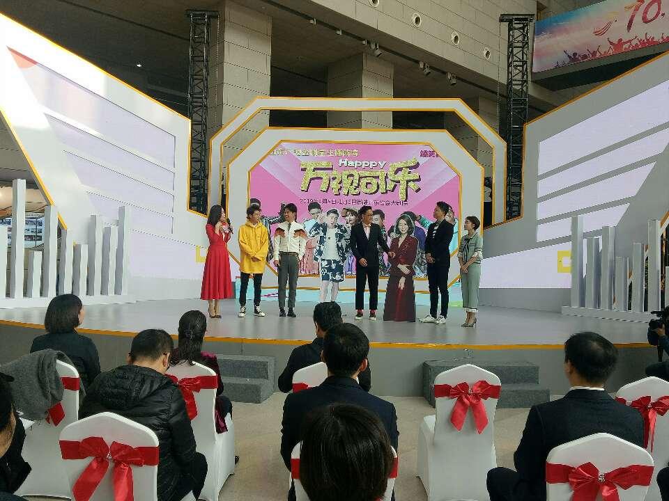 """爆笑舞台剧《万""""视""""可乐》明年1月5号登录济南"""