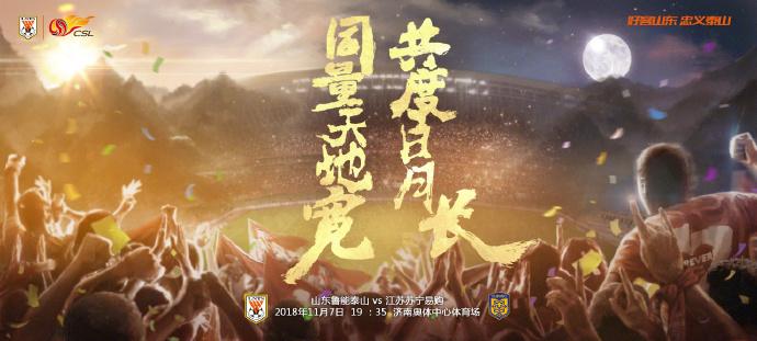 鲁能赛前首发出炉:格德斯搭档佩莱 U23首发为刘军帅