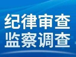 济宁中院党组副书记、副院长吕文柱涉嫌严重违纪违法接受审查调查