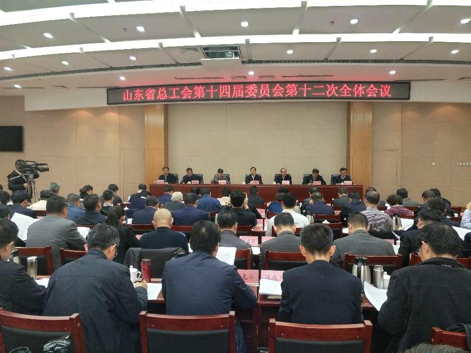 省总工会第十四届委员会第十二次全体会议召开 杨东奇出席并讲话