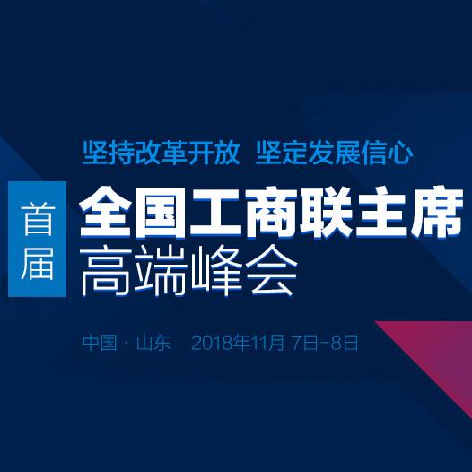 海报新闻|工商联高端峰会恳谈会,企业大佬这样建言山东经济发展