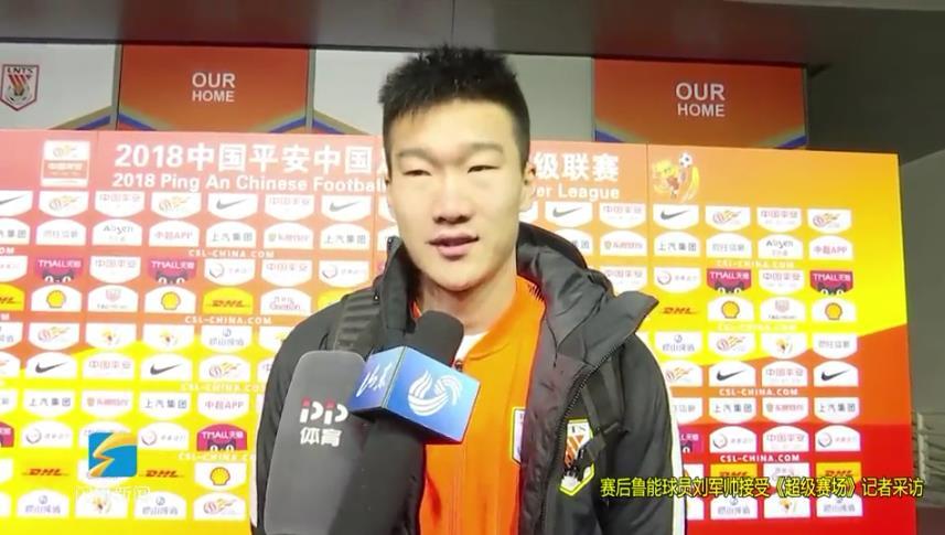 刘军帅:大家全力以赴取得胜利,期待足协杯冠军