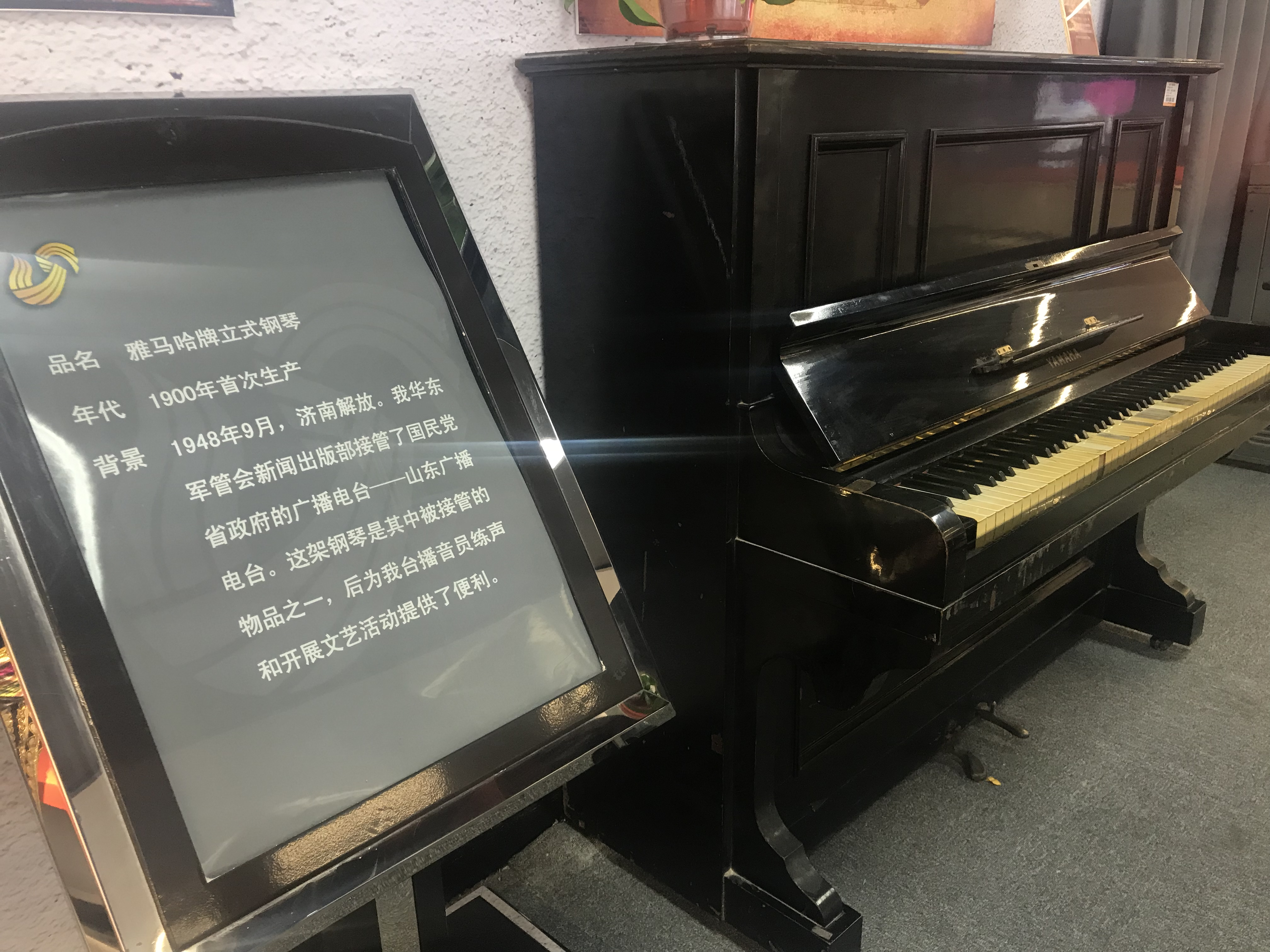 百年钢琴、放映机……154秒带你逛山东广电展览馆