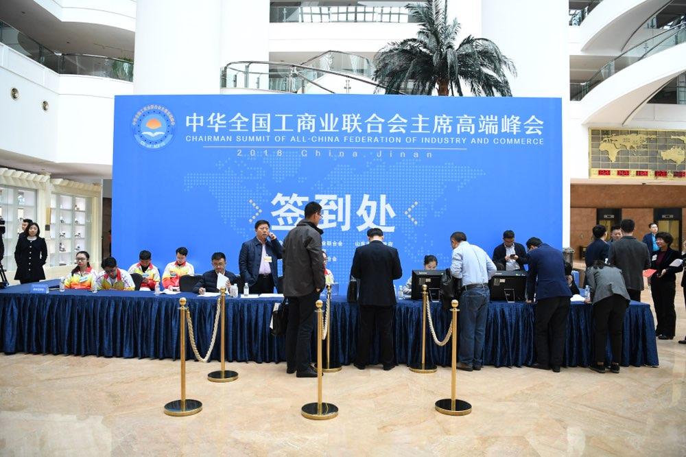 首届全国工商联主席高端峰会嘉宾陆续抵济报到