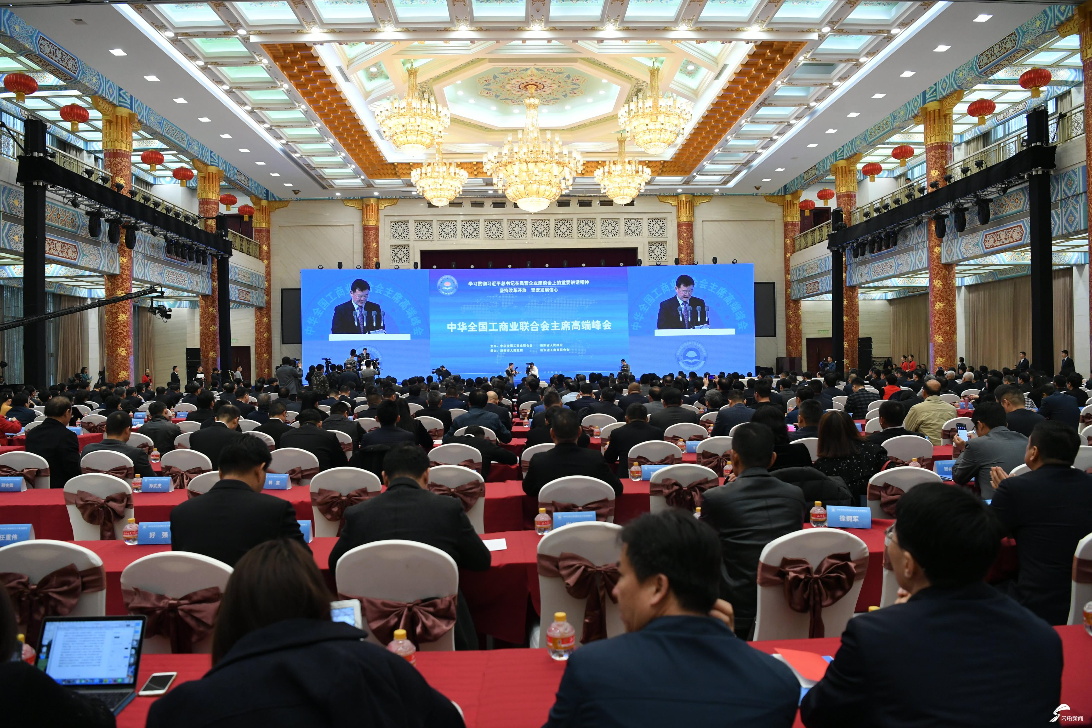 首届全国工商联主席高端峰会在济举行
