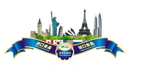 11月16日-19日!青岛将举办2018日韩进口商品博览会