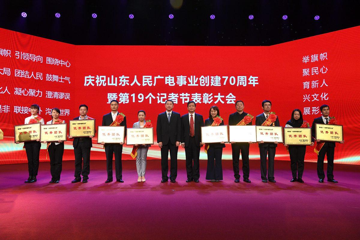 庆祝山东人民广电事业创建70周年暨第19个记者节表彰大会举行