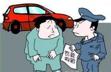无证驾驶、遮挡号牌、闯红灯逃跑 安丘一男子被行拘又罚款