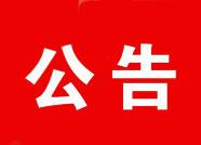 潍坊市公安局交警支队各直属单位发布涉案车辆公告