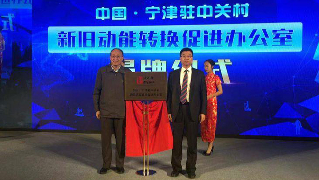 山东省内首家知识产权快速维权中心落户宁津县